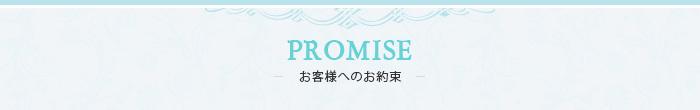 PROMISE お客様へのお約束
